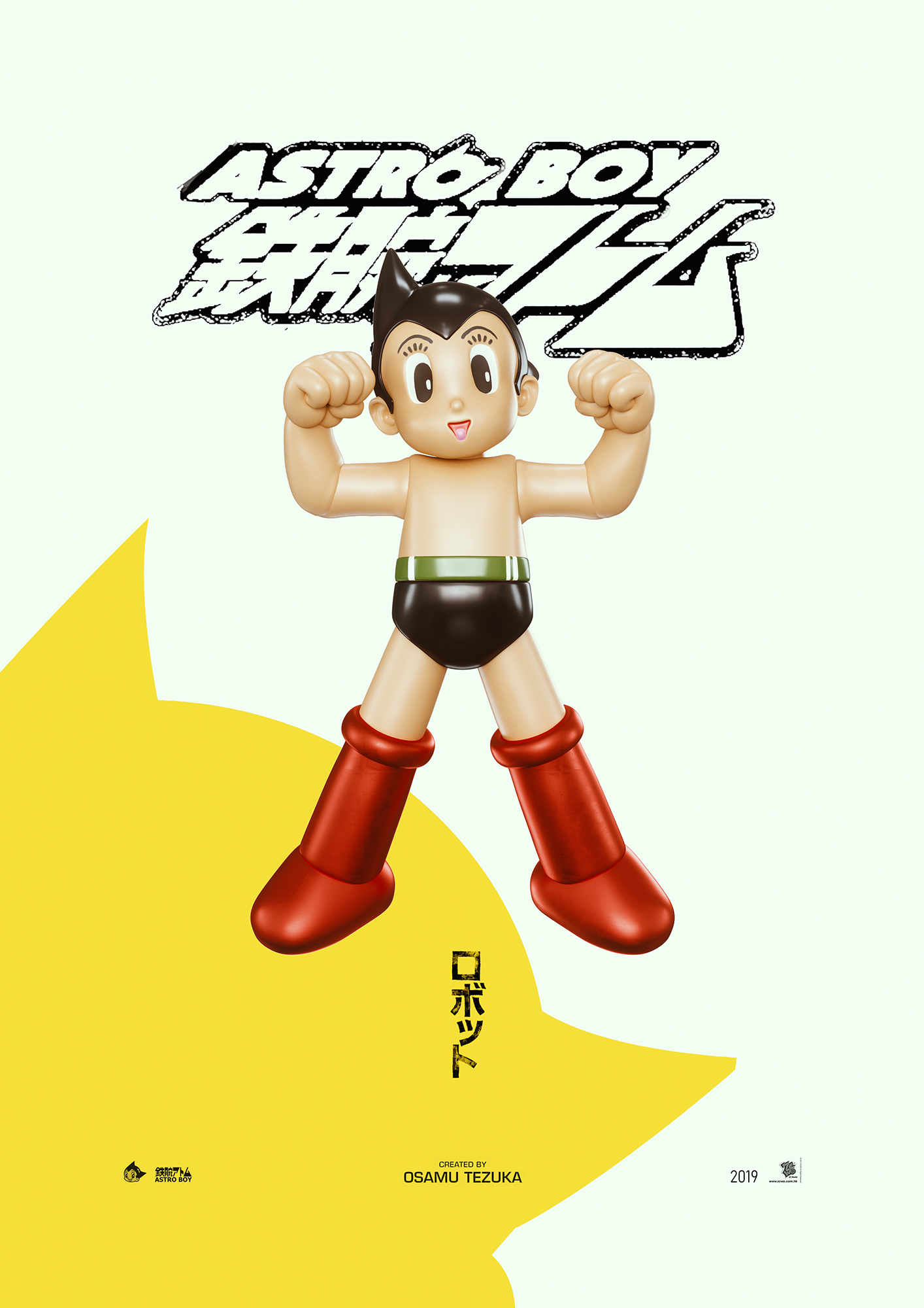 astro boy_super_forza